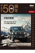 ジムニー50周年の本