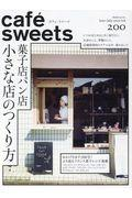 cafe´ sweets vol.200の本