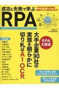 成功と失敗で学ぶRPAの本