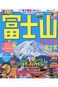 まっぷる富士山 '21の本
