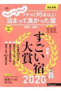 クチコミ90点以上!泊まって良かった宿 西日本版 2020ー2021の本