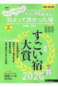 クチコミ90点以上!泊まって良かった宿 関東・東北版 2020ー2021の本