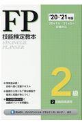 FP技能検定教本2級 2分冊 '20~'21年版の本