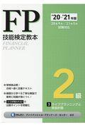 FP技能検定教本2級 3分冊 '20~'21年版の本
