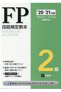 FP技能検定教本2級 4分冊 '20~'21年版の本