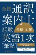 全国通訳案内士試験「英語1次[筆記]」合格!対策の本