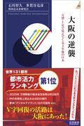 大阪の逆襲の本