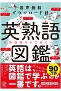 英熟語図鑑の本