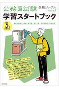 公務員試験学習スタートブック 3年度試験対応の本