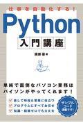 仕事を自動化する! Python入門講座の本