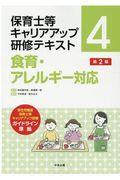 第2版 食育・アレルギー対応の本