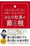 日本一わかりやすいひとり社長の節税の本