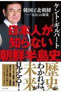 日本人が知らない朝鮮半島史の本