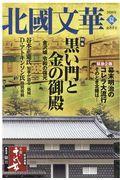 北國文華 第84号(2020夏)の本