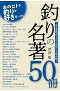 釣りの名著50冊の本