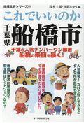 これでいいのか千葉県船橋市の本