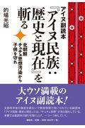 アイヌ副読本『アイヌ民族:歴史と現在』を斬るの本