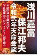 浅川嘉富・保江邦夫 令和弍年天命会談の本
