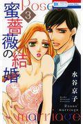 蜜薔薇の結婚 3