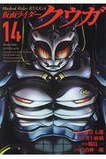 仮面ライダークウガ 14の本