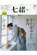 七緒 vol.62の本