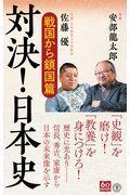 対決!日本史の本