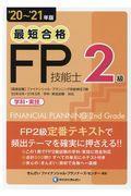 最短合格2級FP技能士 '20~'21年版の本