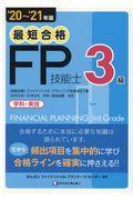 最短合格3級FP技能士 '20~'21年版の本