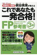 これであなたも一発合格!FP3級参考書 '20~'21年版の本