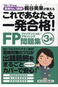 これであなたも一発合格!FP3級問題集 '20~'21年版の本