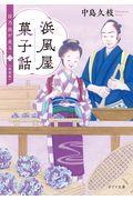 新装版 浜風屋菓子話 日乃出が走る 2の本