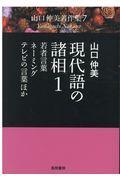 現代語の諸相 1の本