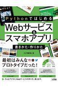 PythonではじめるWebサービス&スマホアプリの書きかた・作りかたの本