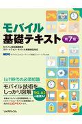 第7版 モバイル基礎テキストの本
