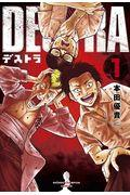 DESTRA 1の本