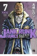 ジャンク・ランク・ファミリー 7の本