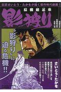 影狩り vol.3の本