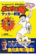 ボールはともだち!世界を目指せ!キャプテン翼のサッカー教室の本