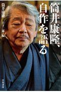 筒井康隆、自作を語るの本