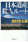日本遺産殺人ルートの本