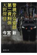 警視庁公安部第二資料係天野傑の本