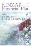 KINZAI Financial Plan No.424(2020年.6月号)の本