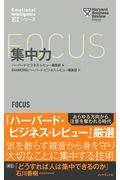 集中力の本