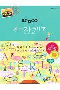 改訂版第4版 オーストラリア 2021~2022の本