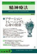 精神療法 Vol.46 No.3の本