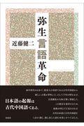 弥生言語革命の本