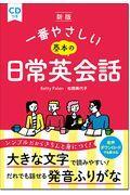 新版 一番やさしい基本の日常英会話の本