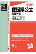 愛媛県公立高等学校 2021年度受験用の本
