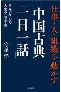 仕事・人・組織を動かす中国古典「一日一話」の本