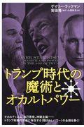 トランプ時代の魔術とオカルトパワーの本